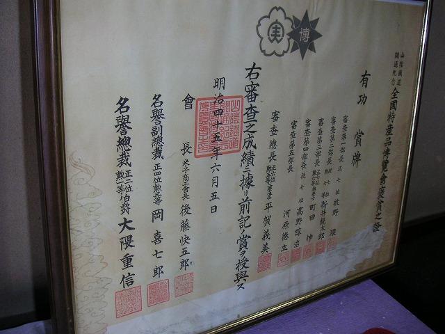 明治時代の表彰状