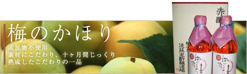 梅のかほり